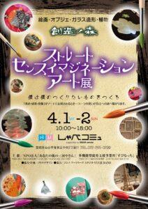箱庭プチ体験 2017/04