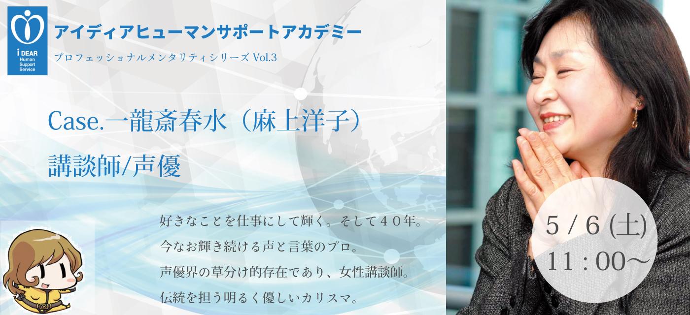プロフェッショナルメンタリティシリーズ|一龍斎春水(麻上洋子)講談師/声優