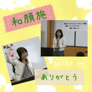 今話題の!アンガーマネジメントセミナー開催!!