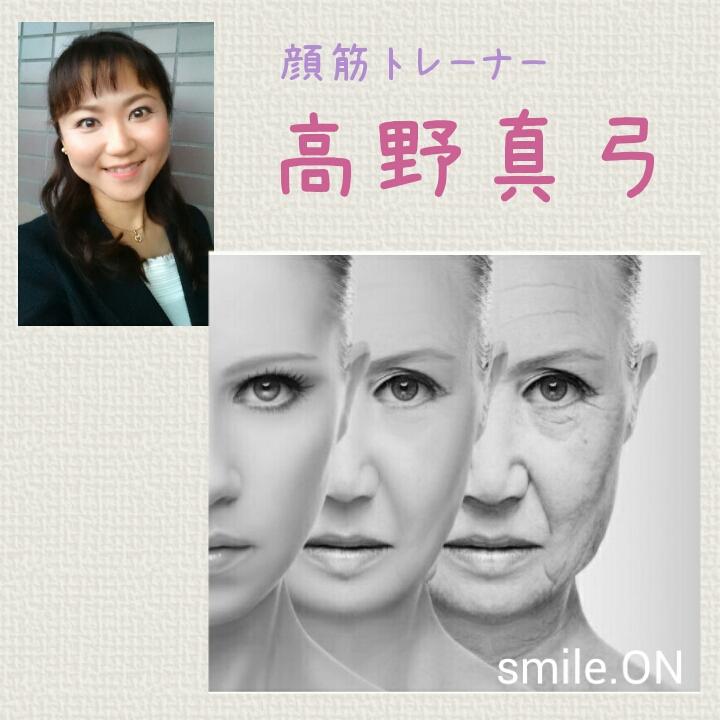 雰囲気美人を目指す顔筋トレーニング参加者募集!