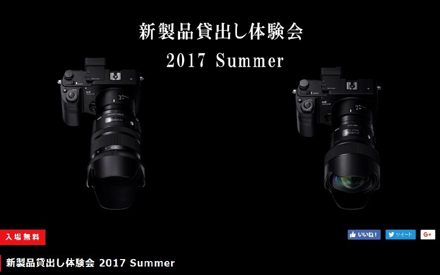 シグマ新製品貸出し体験会 2017Summer 開催のお知らせ