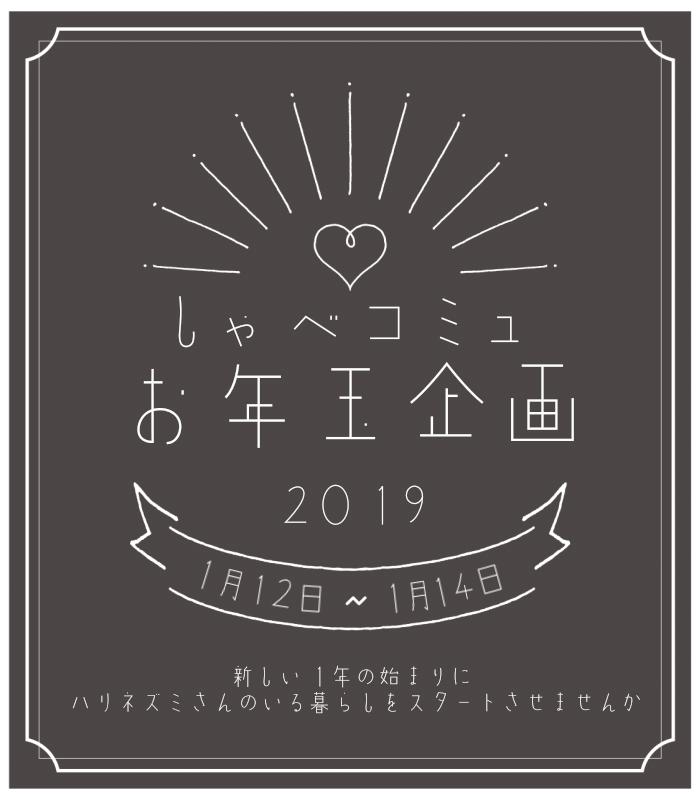 3連休イベントのおしらせ 1/12.13.14