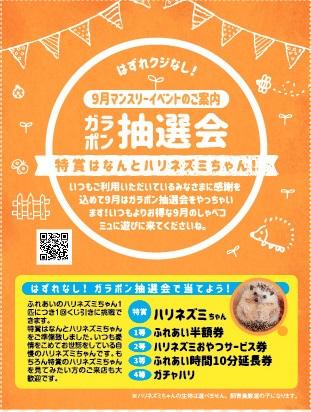 しゃべコミュ 大創業祭!