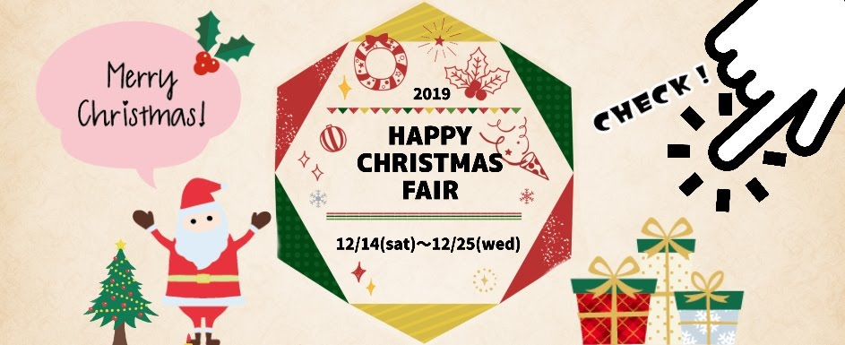 2019HAPPY CHRISTMAS FAIR 12/14より開催♪♪