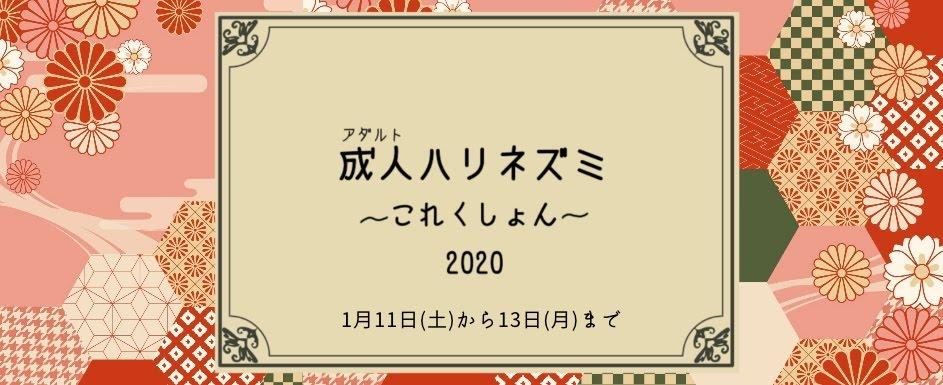 1月11.12、13日<成人ハリネズミこれくしょん>開催!