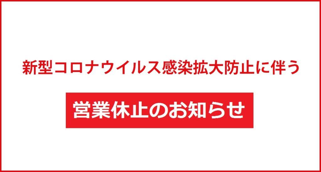 【重要】新型コロナウイルス感染拡大防止に伴う、営業休止のお知らせ