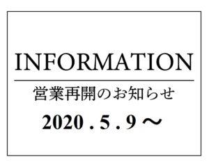 6/20.21ハリネズミお見合い大作戦!開催
