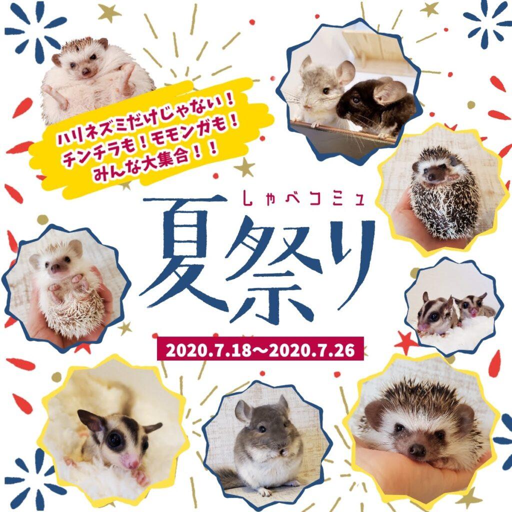 「しゃべコミュ夏祭り2020」開催! 7月18日(土)〜7月26日(日)