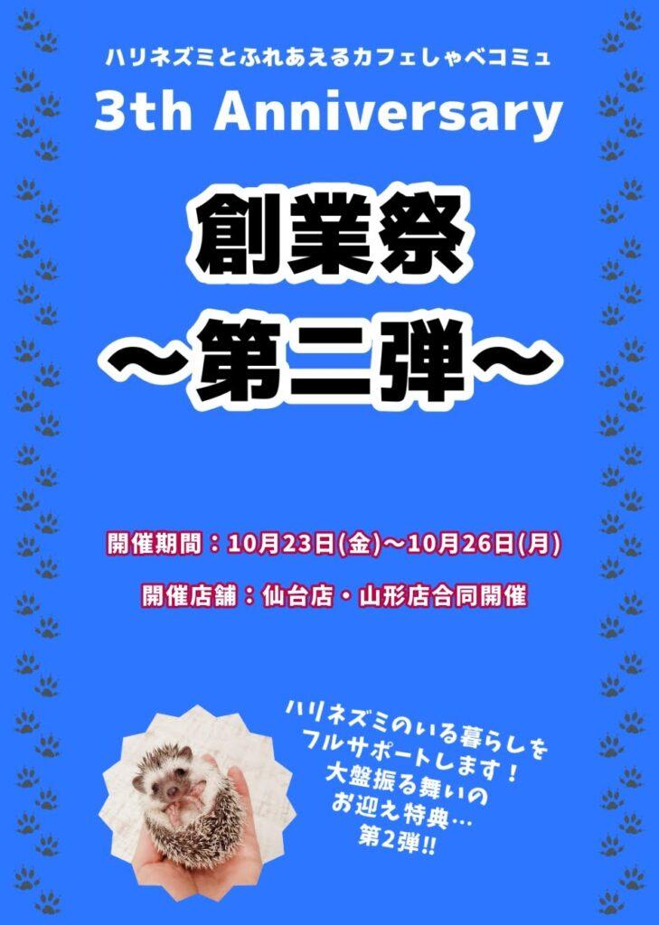 しゃべコミュ3周年 創業祭第2弾~10月23・24・25日の3日日